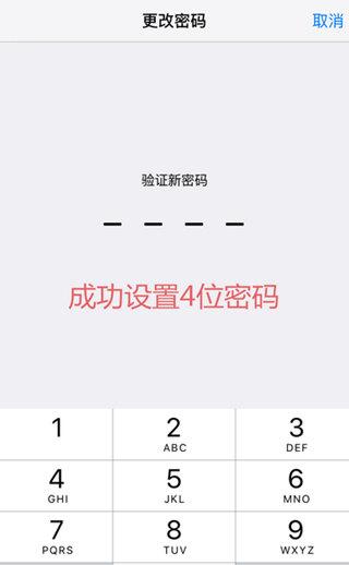 iPhone7 Plus设置4位密码的方法7