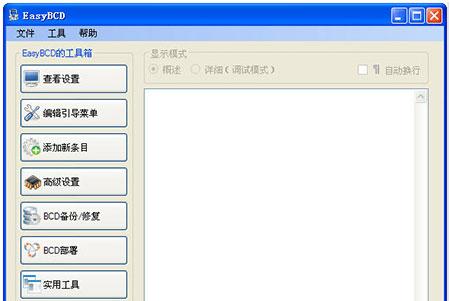 EasyBCD(系统引导修复)官方版 v2.2 - 截图1