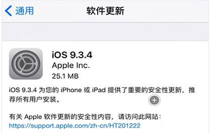 iOS9.3.4毫无预兆推送 修复严重安全漏洞