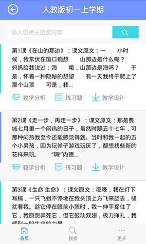 初中语文安卓版 1.2.0 - 截图1