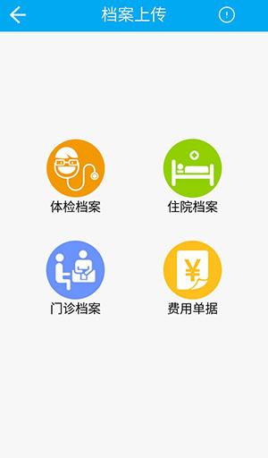 玖玖健康安卓版 v1.6.1 - 截图1