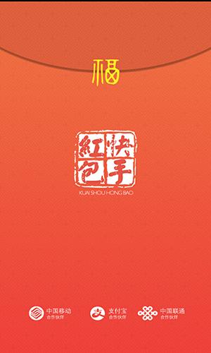 快手红包安卓版 v1.8.2 - 截图1