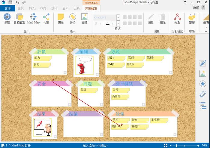 iMindMap9官方版 V9.0.265(思维导图软件) - 截图1