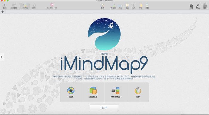 iMindMap9 Mac版官方下载 V9.0.265 - 截图1