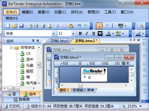 BarTender简体中文版 V10.1 - 截图1