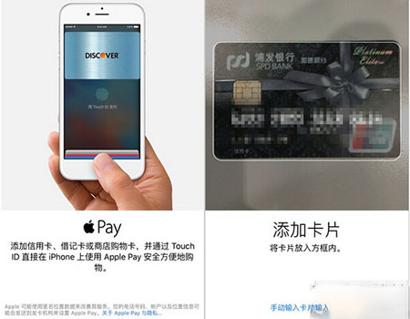 iPhone添加信用卡教程2