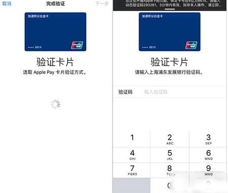 iPhone添加信用卡教程4