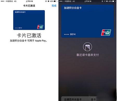 iPhone添加信用卡教程5