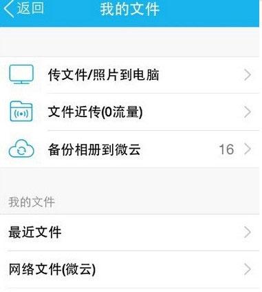 iPhone qq文件夹位置教程4