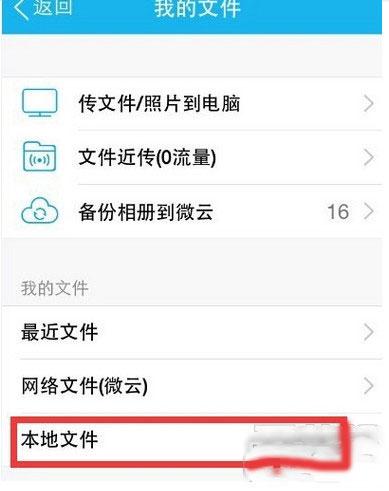 iPhone qq文件夹位置教程5