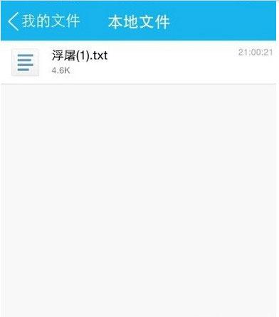 iPhone qq文件夹位置教程6