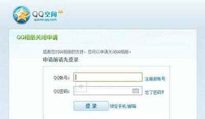 QQ相册图标如何关闭