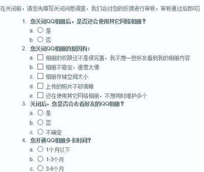 QQ相册图标如何关闭2