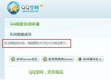 QQ相册图标如何关闭3