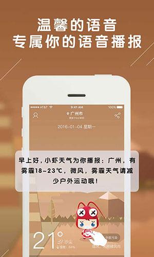 小虾天气安卓版 v2.2.1 - 截图1