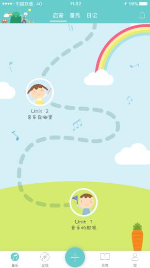 童颜安卓版 v1.2 - 截图1