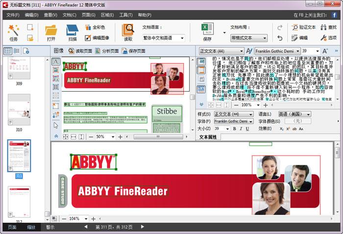 ABBYY FineReader 12专业版 v12.0.101.264 - 截图1