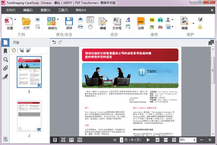 ABBYY PDF Transformer+ 个人版 V12.0.104.193 - 截图1