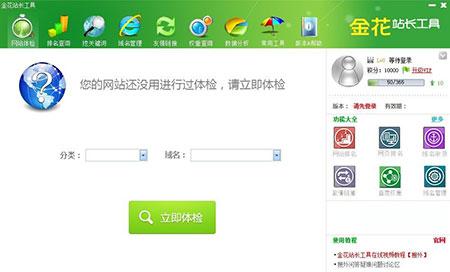 金花站长工具官方版 v8.8.11 - 截图1