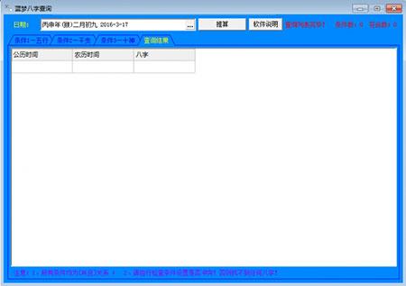 蓝梦八字查询官方版 v9.3 - 截图1