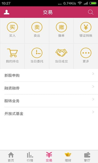 东海通安卓版 v2.2.1 - 截图1