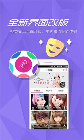 咪咕爱唱安卓版 v3.9.60 - 截图1