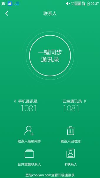 酷云安卓版 v8.2.01 - 截图1