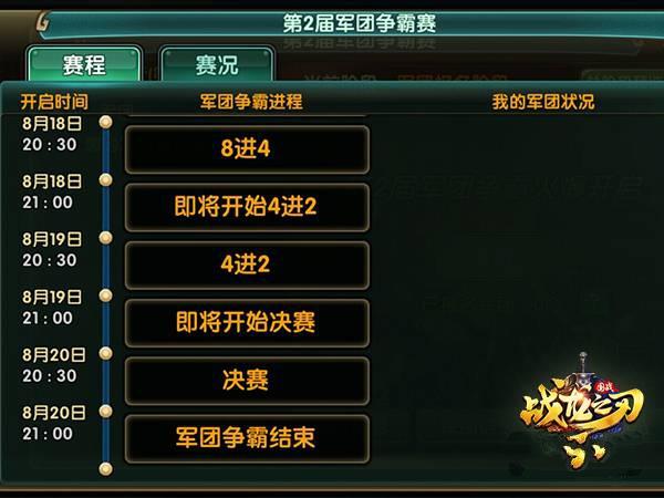 新玩法《战龙之刃》军团争霸赛奖励机制揭秘1