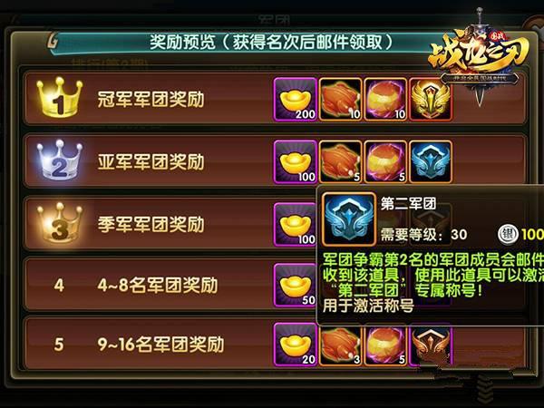 新玩法《战龙之刃》军团争霸赛奖励机制揭秘2