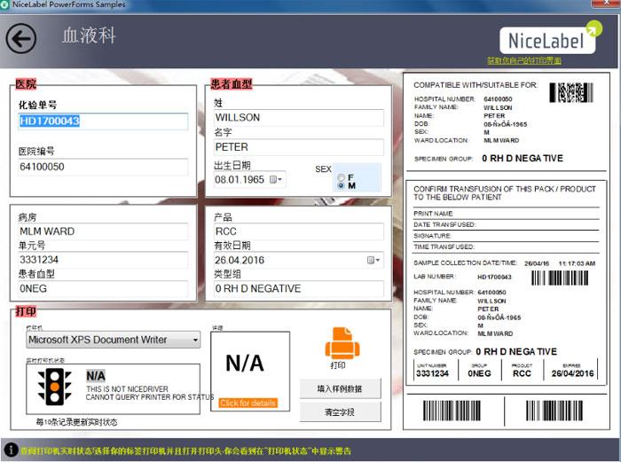 NiceLabel 旗舰版 V6.5.1.12539 - 截图1