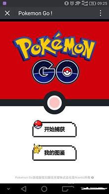 微信现网页版玩精灵宝可梦GO方法2