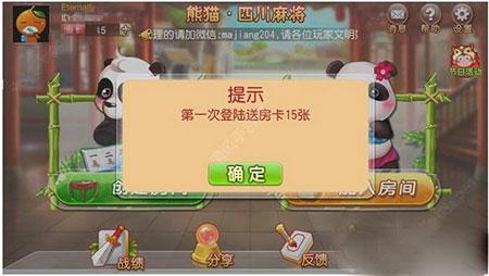 熊猫四川麻将玩法介绍1