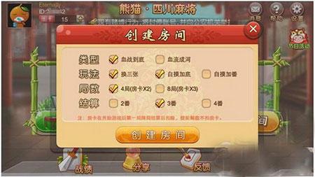 熊猫四川麻将玩法介绍2