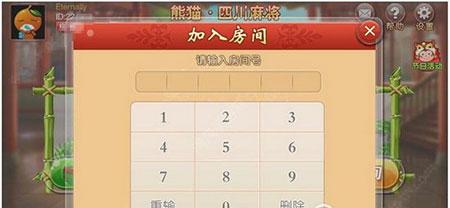 熊猫四川麻将玩法介绍3