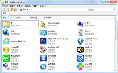 Tablacus Explorer(文件管理器)官方版 v16.8.15 - 截图1