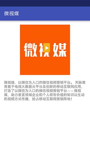 微视媒安卓版 V1.2 - 截图1