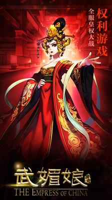 武媚娘传奇安卓版 v2.0.0 - 截图1