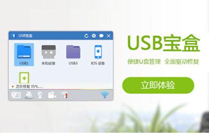 别动不动就重启 U盘无法识别来找USB宝盒