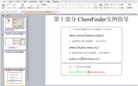 怎样将ChemDraw结构式导入到PPT中