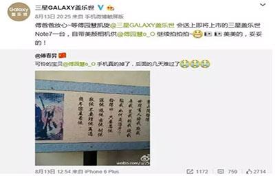 """奥运洪荒少女傅园慧一天被""""代言""""4款手机2"""