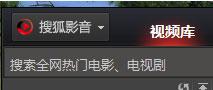 搜狐影音客户端不启动怎么办3