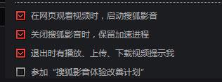 搜狐影音客户端不启动怎么办6