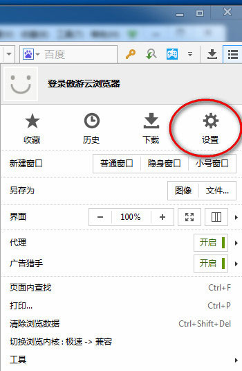傲游云浏览器怎么设置主页