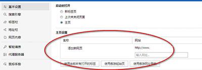 傲游云浏览器怎么设置主页1