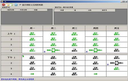 终极排课4官方版 v44.16.0.78 - 截图1