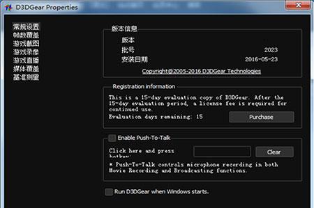 D3DGear(游戏录像软件)官方版 v5.00.2052 - 截图1