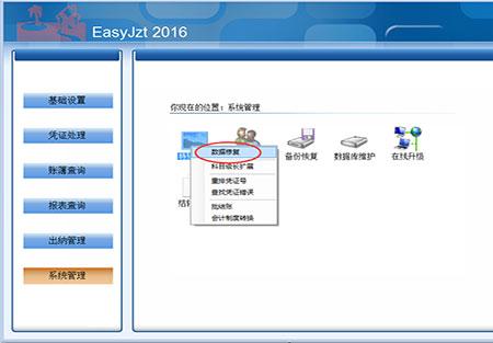 华易记账通官方版 v8.7 - 截图1
