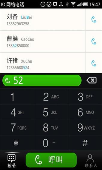 kc网络电话安卓版 v6.0.0 - 截图1