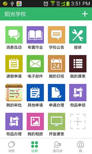 简至教育云安卓版 v1.0.32 - 截图1