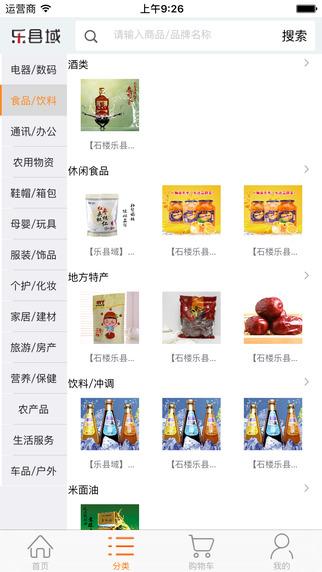 乐县域安卓版 v2.0 - 截图1